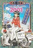 こち亀文庫 15 (集英社文庫―コミック版) (集英社文庫 あ 28-58)