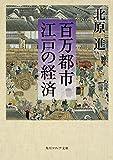 百万都市 江戸の経済 (角川ソフィア文庫)