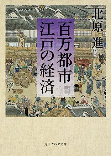 百万都市 江戸の経済 (角川ソフィア文庫)の詳細を見る