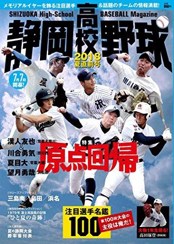 静岡高校野球2018夏直前号