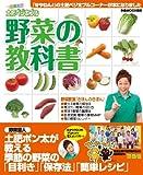 土肥ベジ太ブル 野菜の教科書 (ぴあMOOK関西)