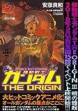 機動戦士ガンダムTHE ORIGIN (2) -ガルマ編- (角川CVSコミックス)
