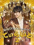 でぃらいと 2|D-LITE(from BIGBANG)