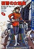 復讐の女艦長〈下〉―紅の勇者オナー・ハリントン〈4〉 (ハヤカワ文庫SF)