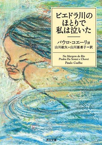 ピエドラ川のほとりで私は泣いた (角川文庫)の詳細を見る