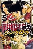 少年無宿シンクロウ (5) (講談社コミックス―SHONEN MAGAZINE COMICS (3748巻))