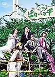 映画「ピカ☆★☆ンチ LIFE IS HARD たぶん HAPPY」(DVD 通常版)[DVD]