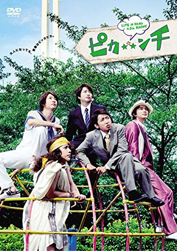 ピカ☆★☆ンチ LIFE IS HARD たぶん HAPPY(通常版) [DVD]の詳細を見る