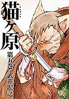 猫ヶ原 第05巻
