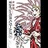 すみれの花咲くガールズ(1) (ビッグコミックス)
