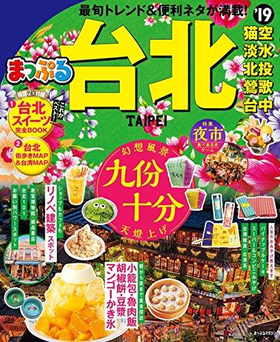 まっぷる 台北 2019