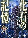 化石(いし)の記憶 (Vol. / たがみ よしひさ のシリーズ情報を見る