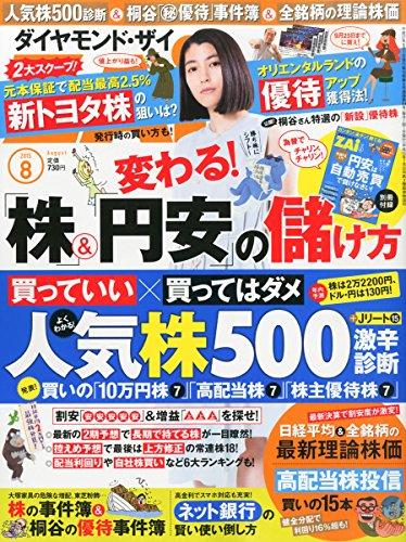 ダイヤモンドZAI(ザイ) 2015年 08 月号の詳細を見る