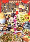 どえりゃ~!!名古屋モーニング―喫茶店の万博!!100品 (Neko mook (791))
