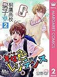 桐鷹高校男子寮 全×慧―桜色レジデンス― 2 (マーガレットコミックスDIGITAL)
