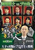 四神降臨外伝 麻雀の鉄人 挑戦者中田功 下巻[DVD]