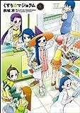 くすりのマジョラム / 鈴城 芹 のシリーズ情報を見る