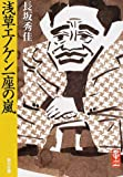 浅草エノケン一座の嵐 (角川文庫)