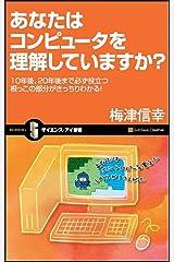 あなたはコンピュータを理解していますか? 10年後、20年後まで必ず役立つ根っこの部分がきっちりわかる! (サイエンス・アイ新書) 新書