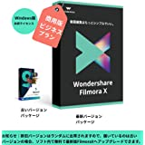 Wondershare FilmoraXビジネス版(商用ライセンス)(Windows版) 最新版動画編集ソフト 永続ライセンス |ワンダーシェアー