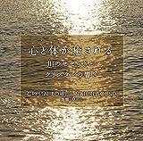 心と体が癒される CRYSTAL BOWL × NATURE SOUND 画像