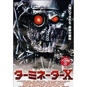 ターミネーターX [DVD]