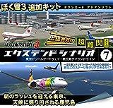ぼくは航空管制官3エクステンドシナリオ7・東京ドリームゲートウェイ鹿児島アイランドライン [ダウンロード]
