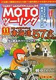 MOTO (モト) ツーリング Vol.11 2013年 05月号 [雑誌]