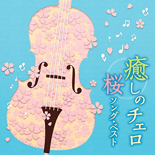 癒しのチェロ~桜ソング・ベスト