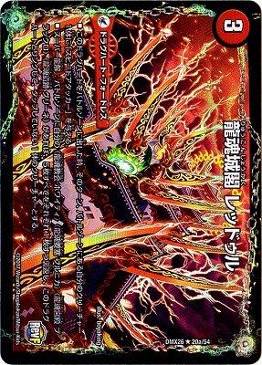 デュエルマスターズ/DMX-26/20/R/龍魂城閣 レッドゥル