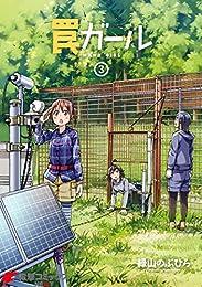 罠ガール(3) (電撃コミックスNEXT)