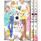 ワルツのお時間 コミック 1-3巻セット (講談社コミックスなかよし)