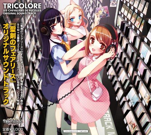 「TRICOLORE」 聖剣のフェアリース オリジナルサウンドトラック