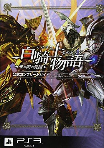 白騎士物語 -光と闇の覚醒- 公式コンプリートガイド (ファミ通の攻略本)