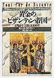 黄金のビザンティン帝国―文明の十字路の1100年 (「知の再発見」双書) 画像