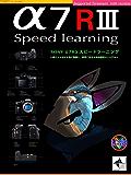 α7R3 スピードラーニング: 〜ポイントだけを先に理解し、手早く知るための新訳マニュアル〜
