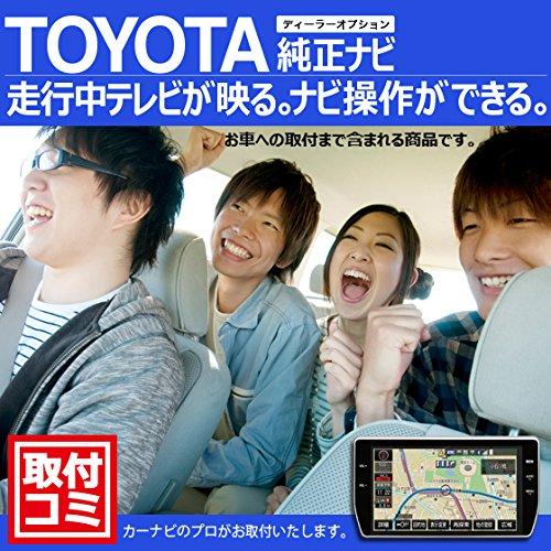 走行中もテレビが映る・ナビ操作ができる工事(トヨタ・ディーラーオプションナビ)