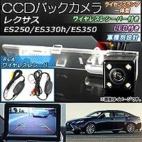 AP CCDバックカメラ ライセンスランプ一体型 LED付き ワイヤレス RCA AP-EC087 レクサス ES250/ES330h/ES350 2014年~