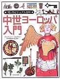 中世ヨーロッパ入門 (「知」のビジュアル百科)