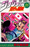 ジョジョの奇妙な冒険 (26) (ジャンプ・コミックス)