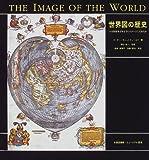 Amazon.co.jp世界図の歴史―人は地球をどのようにイメージしてきたか