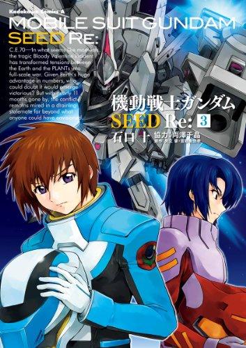 機動戦士ガンダムSEED Re:(3) (角川コミックス・エース)