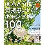 ほんとうに気持ちいいキャンプ場100 2019/2020年版
