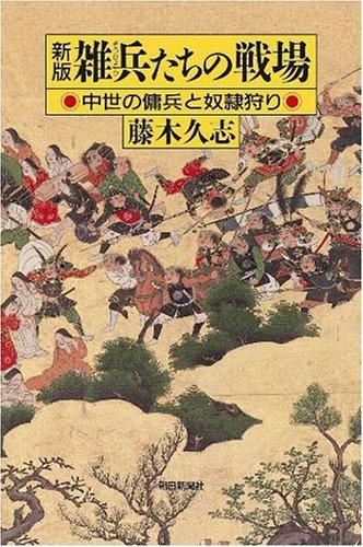 【新版】 雑兵たちの戦場 中世の傭兵と奴隷狩り (朝日選書(777))の詳細を見る