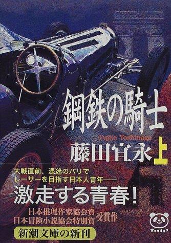 鋼鉄の騎士〈上〉 (新潮文庫)の詳細を見る