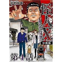 怪人X~狙われし住民~ 分冊版 第4話 (まんが王国コミックス)