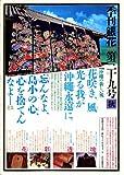 季刊銀花1979秋39号