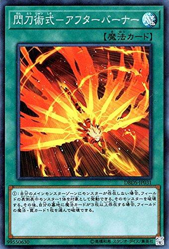 閃刀術式-アフターバーナー スーパーレア 遊戯王 ダーク・セイヴァーズ dbds-jp031