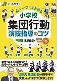 心を一つにまとめる 小学校 集団行動 演技指導のコツ DVD付き (ナツメ社教育書ブックス)