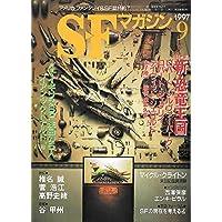 S-Fマガジン 1997年9月号